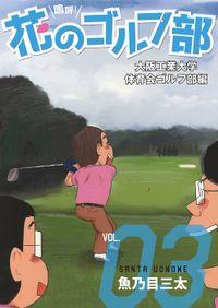 嗚呼!花のゴルフ部 3