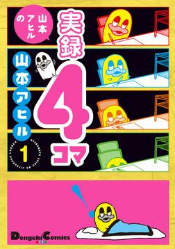 山本アヒルの実録4コマ 1-電子書籍