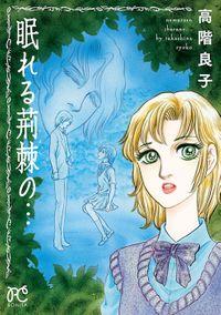 眠れる荊棘の…(ボニータ・コミックス)