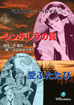 シンデレラの罠 離婚時代スペシャル 5-電子書籍
