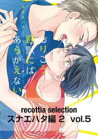 recottia selection スナエハタ編2 vol.5