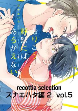 recottia selection スナエハタ編2 vol.5-電子書籍