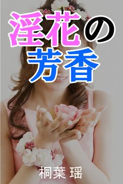 淫花の芳香-電子書籍