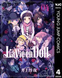 La Vie en Doll ラヴィアンドール 4
