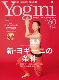 Yogini(ヨギーニ) Vol.60