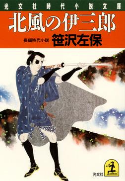 北風の伊三郎-電子書籍