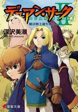 デュアン・サークII(3) 魔法戦士誕生<上>-電子書籍