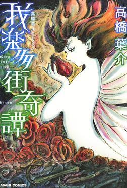 高橋葉介セレクション 我楽多街奇譚-電子書籍