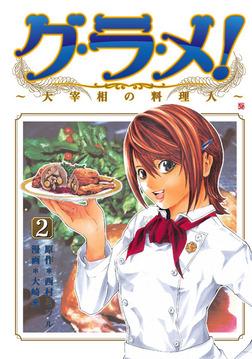 グ・ラ・メ!~大宰相の料理人~ 2巻-電子書籍