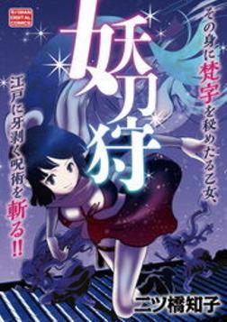 妖刀狩-電子書籍