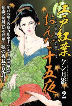江戸紅葉おんな十五夜(2)-電子書籍