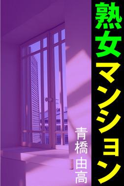 熟女マンション-電子書籍