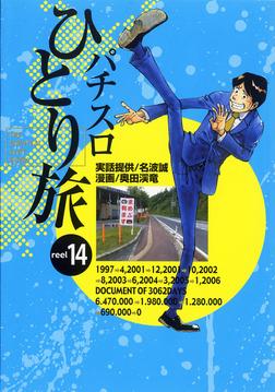 パチスロひとり旅 14巻-電子書籍