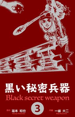 黒い秘密兵器 3-電子書籍