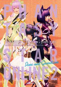 ファンタシースターオンライン2 ファッションカタログ 2018-2019 STARS and GUARDIANS【アイテムコード付】