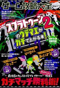 100%ムックシリーズ ゲーム攻略大全 Vol.7