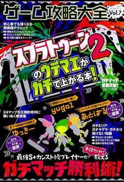 100%ムックシリーズ ゲーム攻略大全 Vol.7-電子書籍