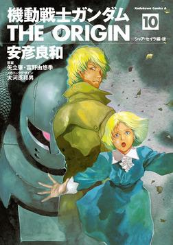 機動戦士ガンダム THE ORIGIN(10)-電子書籍