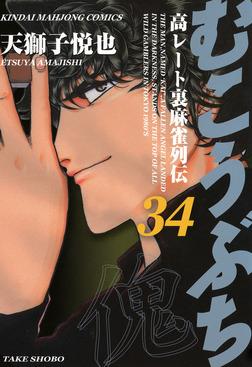 むこうぶち 高レート裏麻雀列伝(34)-電子書籍