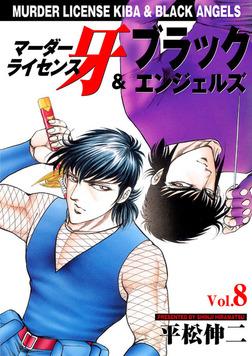 マーダーライセンス牙&ブラックエンジェルズ Vol.8-電子書籍
