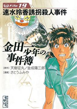 金田一少年の事件簿 File(19)-電子書籍