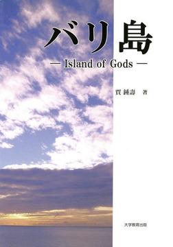 バリ島 : Island of Gods-電子書籍