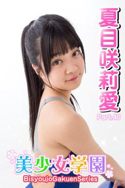美少女学園 夏目咲莉愛 Part.40-電子書籍
