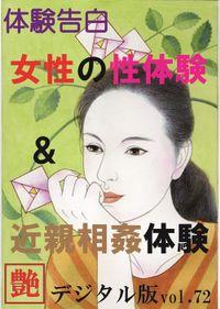 【体験告白】女性の性体験&近親相姦体験 ~『艶』デジタル版 vol.72~