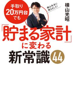 手取り20万円台でも「貯まる家計」に変わる新常識44-電子書籍