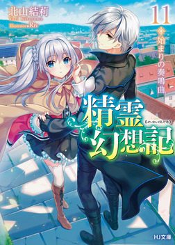 精霊幻想記 11.始まりの奏鳴曲-電子書籍