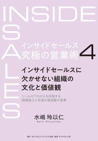 インサイドセールス 究極の営業術<第4巻>―――インサイドセールスに欠かせない組織の文化と価値観