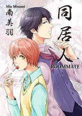 Roommate (Yaoi Manga), Volume 1