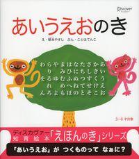 あいうえおのき (知育絵本「えほんのき」シリーズ)