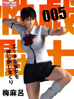 性戯☆闘士~エッチな美女を押し倒しまくり~(フルカラー)(5)-電子書籍