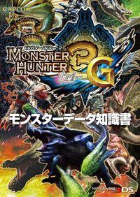 モンスターハンター3(トライ)G モンスターデータ知識書