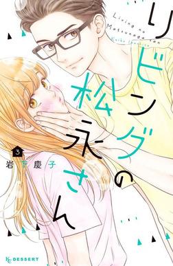 リビングの松永さん(3)-電子書籍