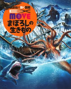 EX MOVE まぼろしの生きもの-電子書籍