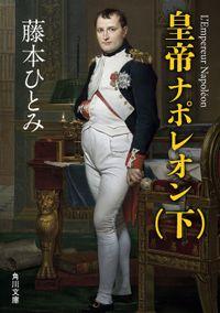 皇帝ナポレオン (下)