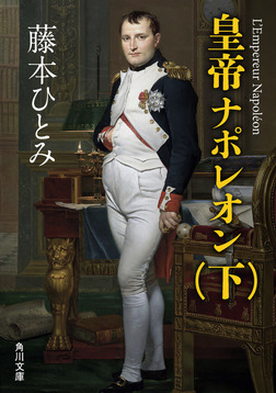 皇帝ナポレオン (下)-電子書籍