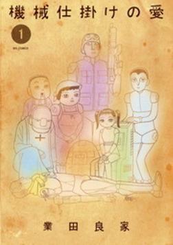 機械仕掛けの愛(1)-電子書籍