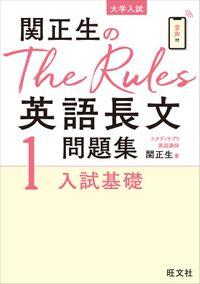関正生のThe Rules英語長文問題集1入試基礎(音声DL付)