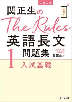 関正生のThe Rules英語長文問題集1入試基礎(音声DL付)-電子書籍