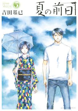 夏の前日(5)-電子書籍