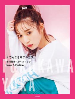 #てんこもりフルカワ 古川優香スタイルブック Make&Fashion-電子書籍