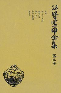 谷崎潤一郎全集〈第9巻〉