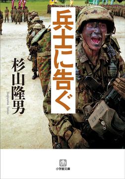 兵士に告ぐ-電子書籍