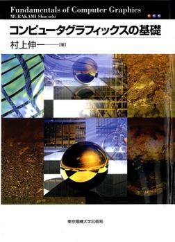 コンピュータグラフィックスの基礎-電子書籍