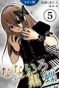 [カラー版]なないろ黒蝶~KillerAngel 〈姉さんを好きなの?〉5巻