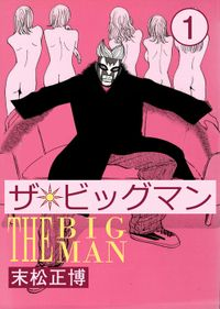 ザ・ビッグマン  1巻