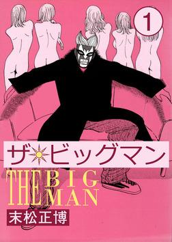 ザ・ビッグマン  1巻-電子書籍